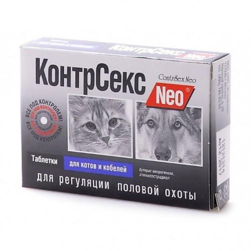 КонтрСекс NEO - Таблетки для регуляции половой охоты у котов и кобелей
