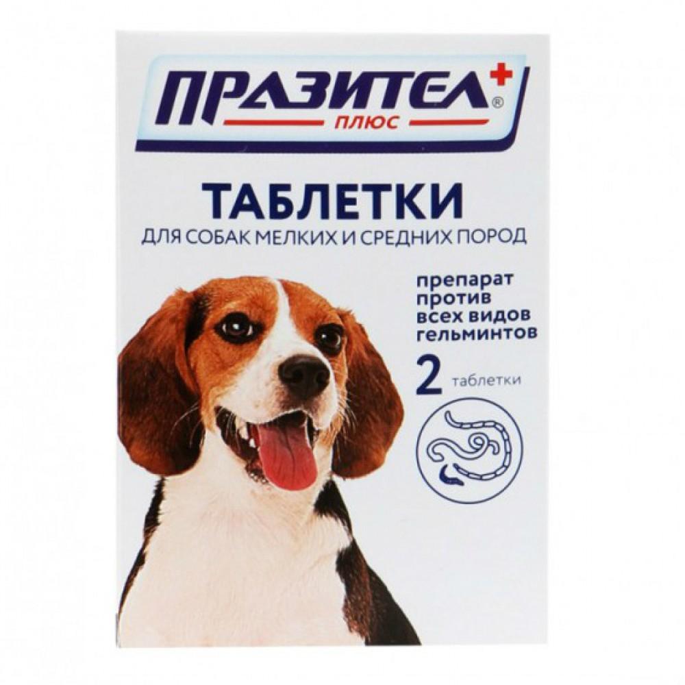 Астрафарм Празител плюс - Таблетки для щенков и собак мелких и средних пород