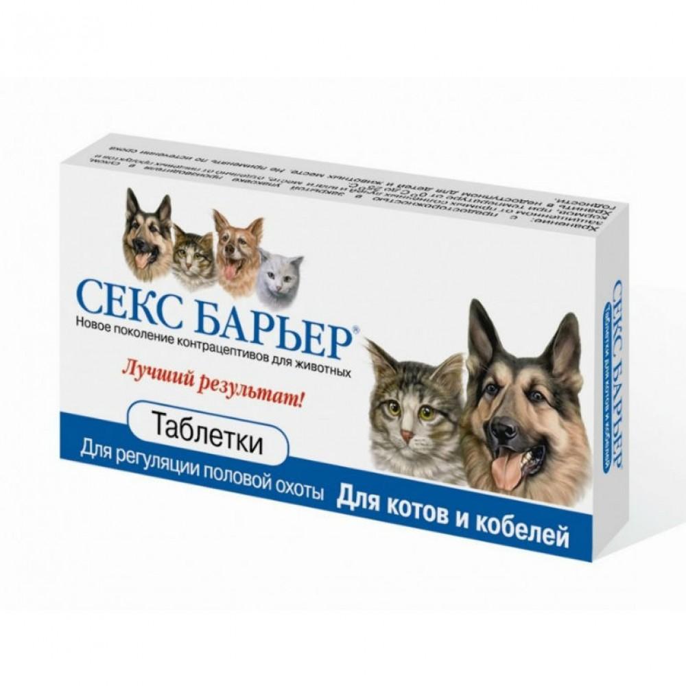 Астрафарм СЕКС БАРЬЕР - Таблетки для регуляции половой охоты у котов и кобелей