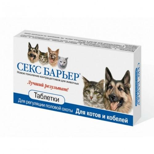 СЕКС БАРЬЕР - Таблетки для регуляции половой охоты у котов и кобелей