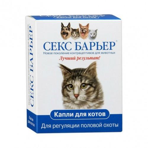 СЕКС БАРЬЕР - Капли для орального применения для котов и кошек, 2 мл.