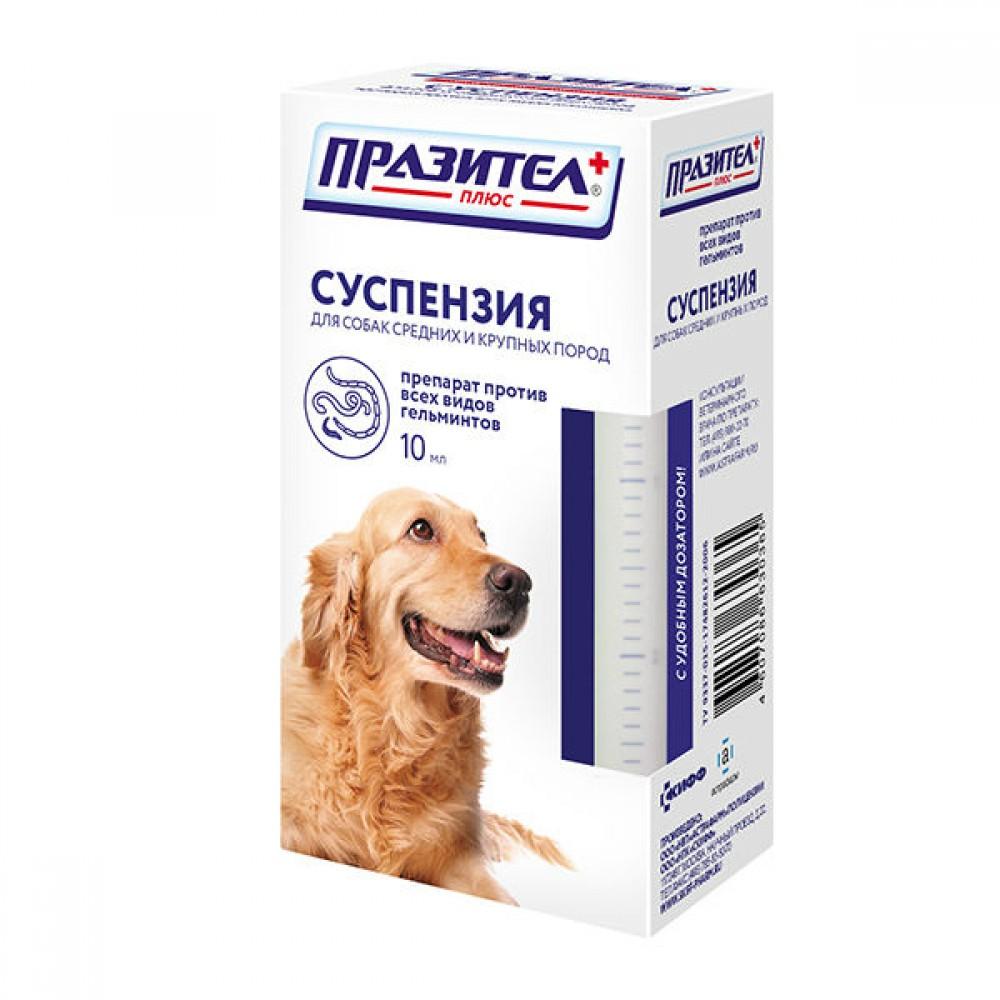 Астрафарм Празител плюс - Суспензия для приема внутрь для собак средних и крупных пород