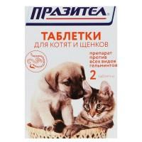 Празител - Таблетки антигельминтные для котят и щенков