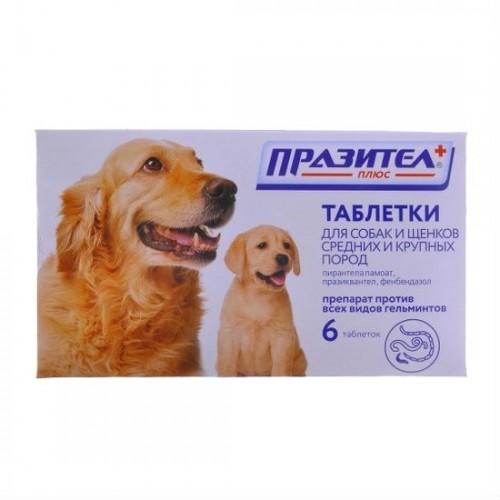 Празител плюс - Таблетки для собак и щенков средних и крупных пород
