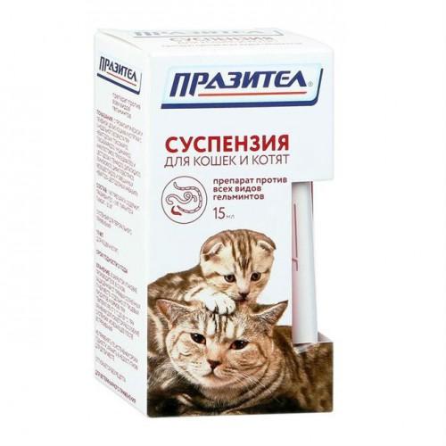 Празител - Суспензия для приема внутрь для кошек и котят