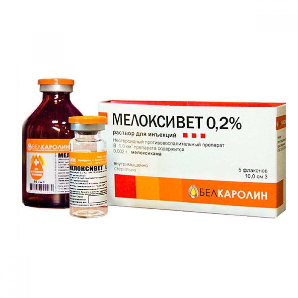 Белкаролин Мелоксивет 0,2% - Раствор для инъекций