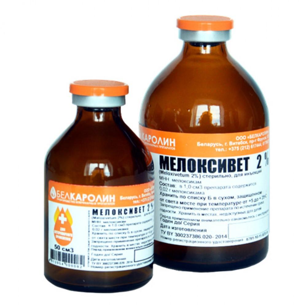 Белкаролин Мелоксивет 2% - Раствор для инъекций