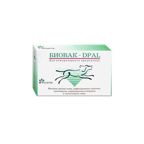 Биовак DPAL №5 - Вакцина для собак, 2 флакона