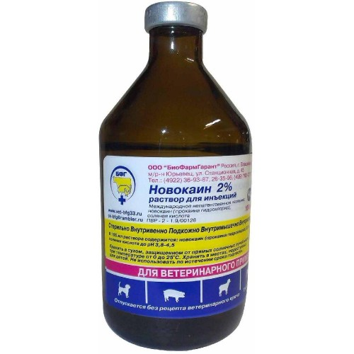 Новокаин 2% - Раствор для инъекций