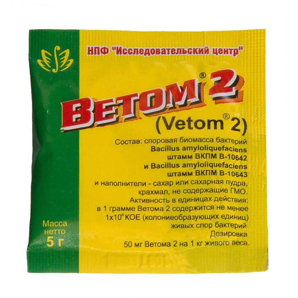 НПФ Ветом 2 - Порошок для орального применения