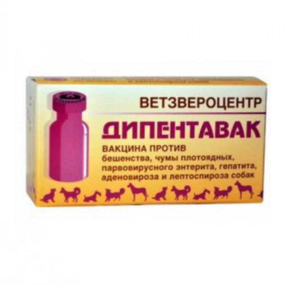 Ветзвероцентр Дипентавак №5 - Вакцина против парвовирусного энтерита, инфекционного гепатита, аденовироза, и лептоспироза собак