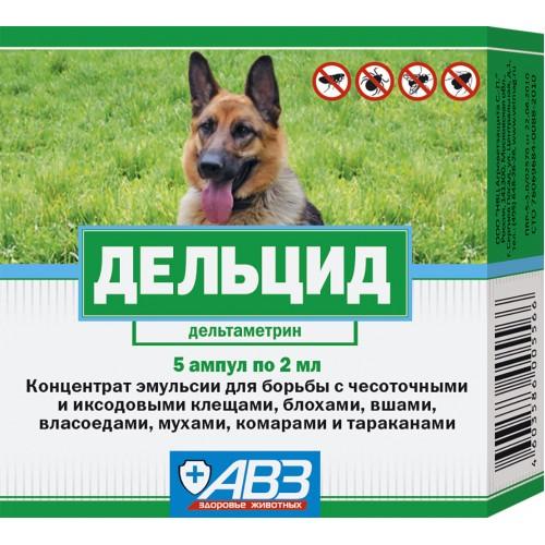 Дельцид в ампулах - Концентрат эмульсии для собак