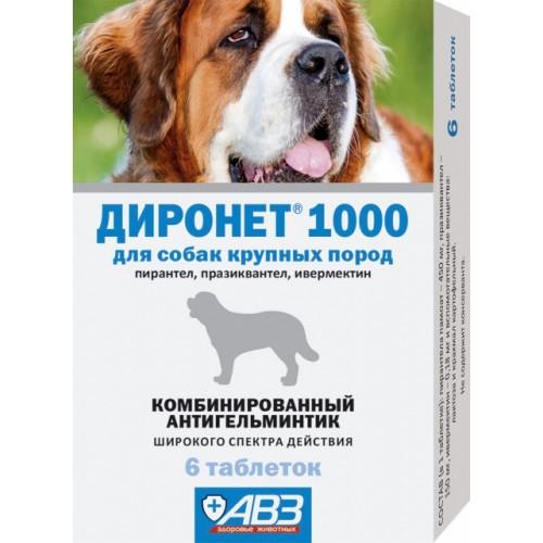 Диронет 1000 - Таблетки для собак крупных пород