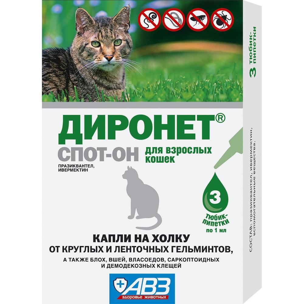 АВЗ Диронет Спот-ОН - Капли на холку для кошек
