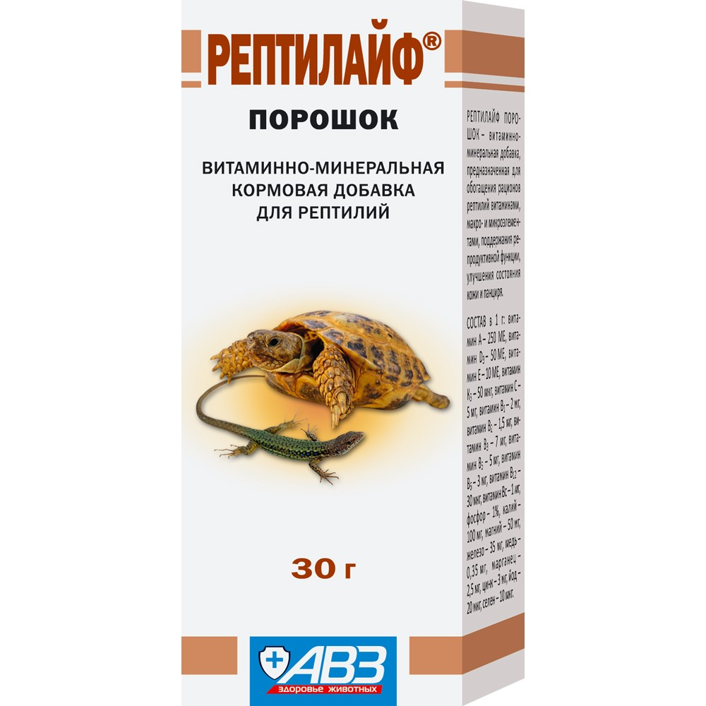 АВЗ Рептилайф порошок - Витаминно-минеральная добавка для рептилий