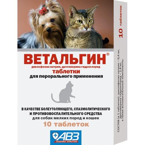 Ветальгин таблетки для кошек и собак мелких пород