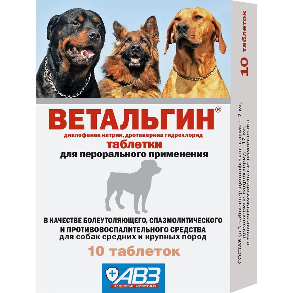 АВЗ Ветальгин таблетки для собак средних и крупных пород