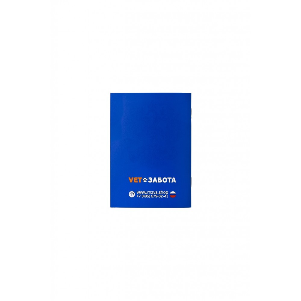 VETЗАБОТА Паспорт ветеринарный А6, 28 полос + обложка
