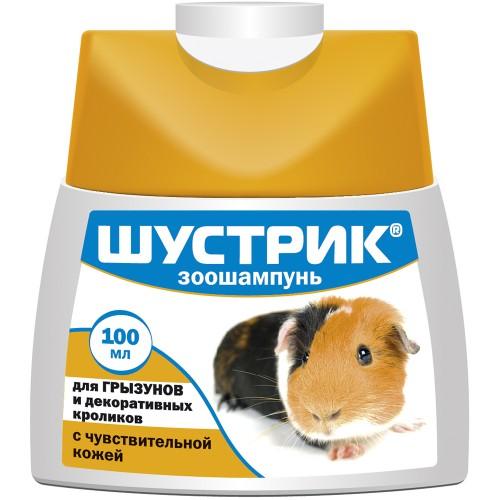 """Зоошампунь """"Шустрик"""" для грызунов чувстительная кожа"""