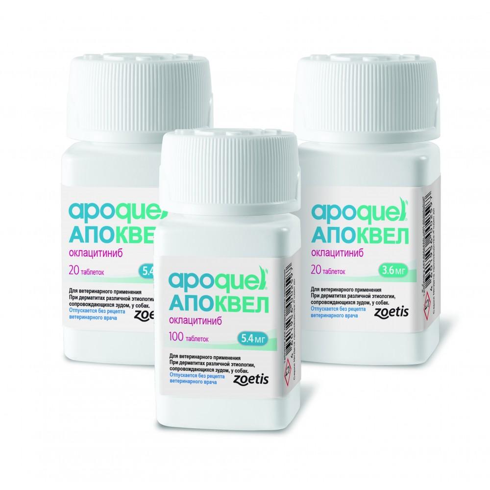 Zoetis Апоквел 16 мг, 1 упак.