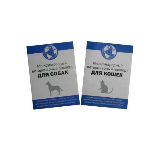Паспорт ветеринарный для кошек и собак.