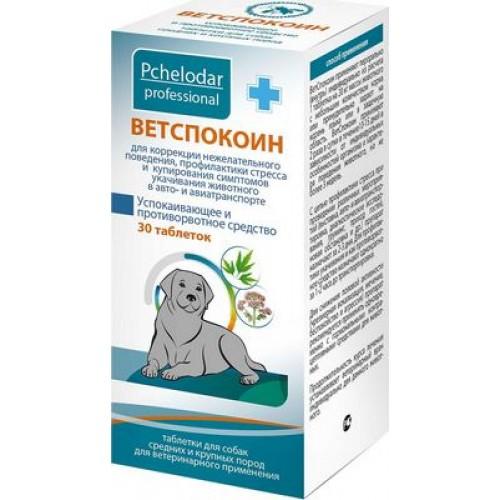 ВетСпокоин таблетки для собак, 1 уп.