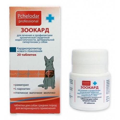 Зоокард таблетки для собак, 1 упак.
